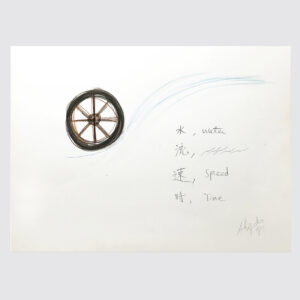 Shigeko Kubota | Water Wheel | Drawing | Pencil on paper | 1981 | basedonart gallery