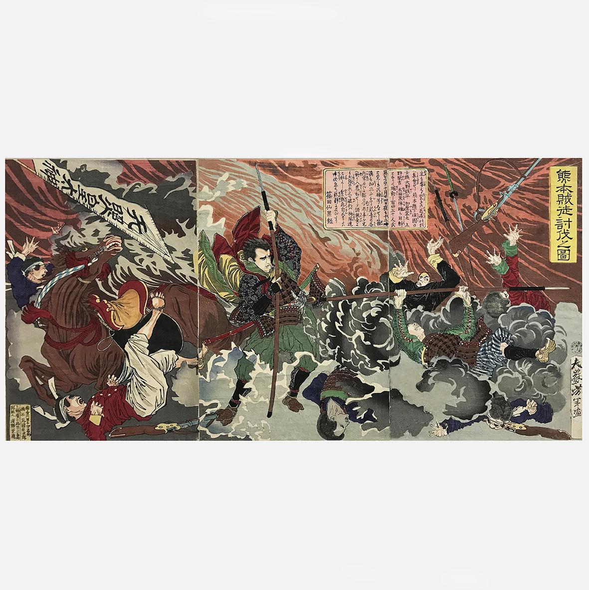 Yoshitoshi | battle